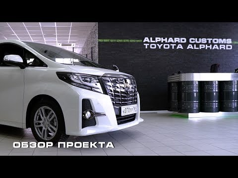 TOYOTA ALPHARD НА ПРОКАЧКЕ В ALPHARD CUSTOMS